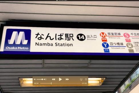 往道頓堀的交通方式,推薦利用大阪Metro,從「難波站」14號出口